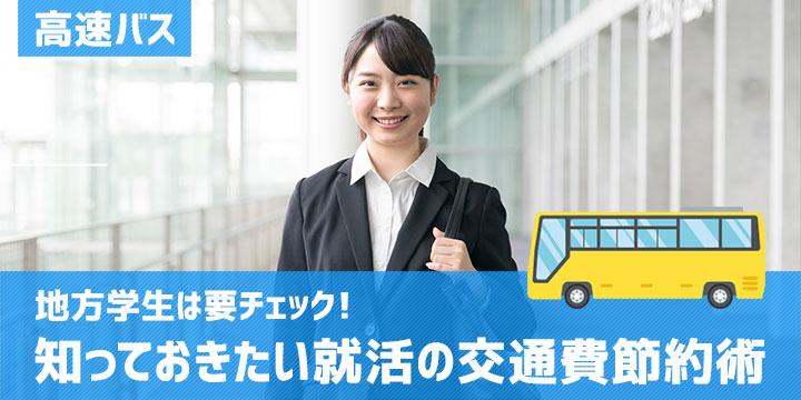 地方学生は要チェック!知っておきたい就活の交通費節約術【高速バス】