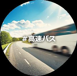 #高速バス