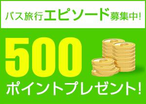 バス旅行エピソード募集中!採用されると500ポイントプレゼント!