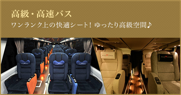 東京 夜行 バス 大阪 夜行バスっていい? 東京→大阪間の夜行バスメリット・デメリットは?|バス市場情報局