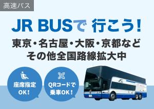 JR高速バス予約