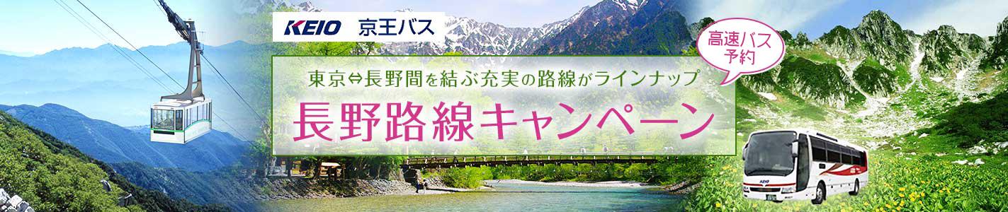 京王電鉄バス 長野路線キャンペーン