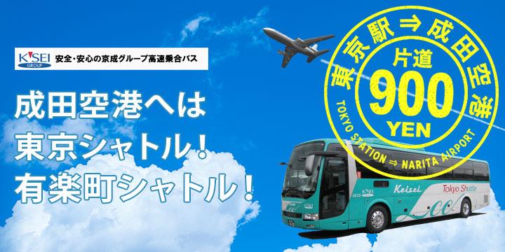 成田空港へは東京シャトル!有楽町シャトル!成田朝イチ到着OK!深夜便もおまかせ!楽天トラベルでラクラク事前予約&決済!