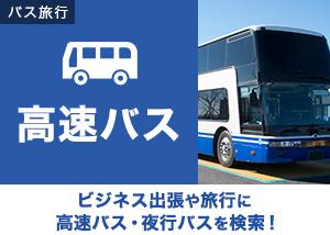 全国各地のバスを簡単検索&予約!