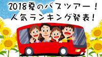 2018夏人気バスツアーランキング