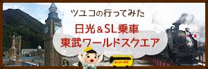 日光・東武ワールドスクエア・SL乗車体験をご紹介!