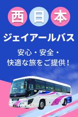 西日本JRバス特集