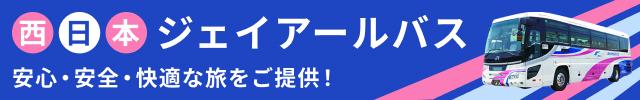 西日本ジェイアールバス特集