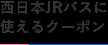 西日本ジェイアールバスに使えるクーポン