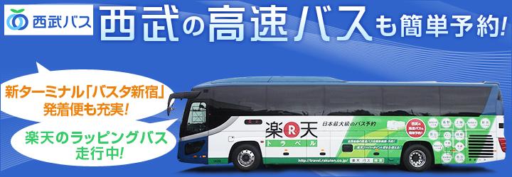 西武の高速バスも簡単予約!箱根線・高岡氷見線 販売開始! 西武ラッピングバス走行中!
