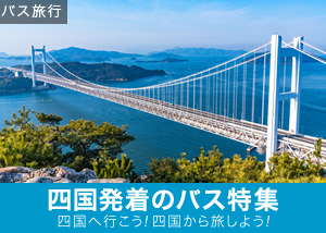 四国へ行こう!四国から旅しよう!