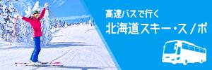 高速バスで行く 北海道スキー・スノボ