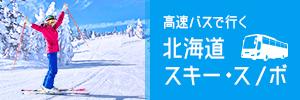 北海道スキースノボ特集