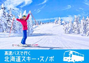 高速バスで行く 北海道スキー・スノボ 2016-2017 WINTER