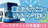 東京ディズニーリゾート行き高速バス