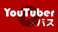 YouTuber×バス