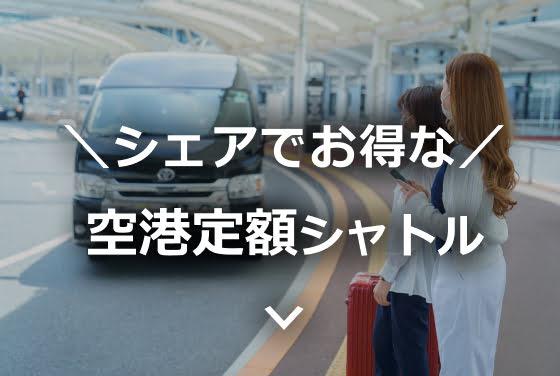 空港定額シャトル