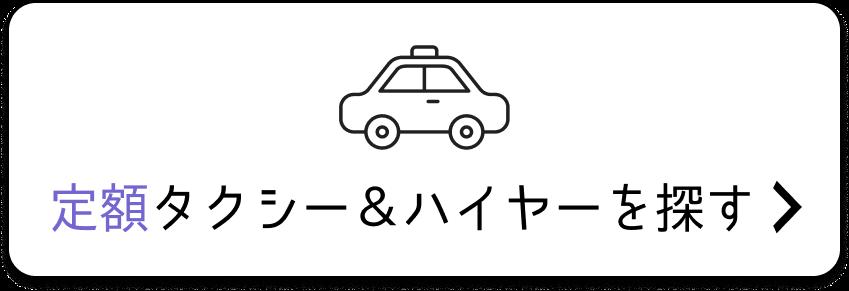 定額タクシー&ハイヤーを探す