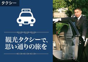 観光タクシーで思い通りの旅を