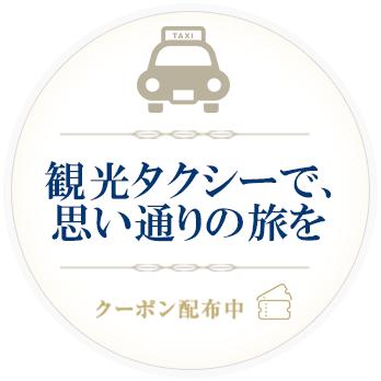 TAXI TOUR 観光タクシーで、思い通りの旅を