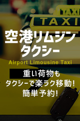 空港リムジンタクシー