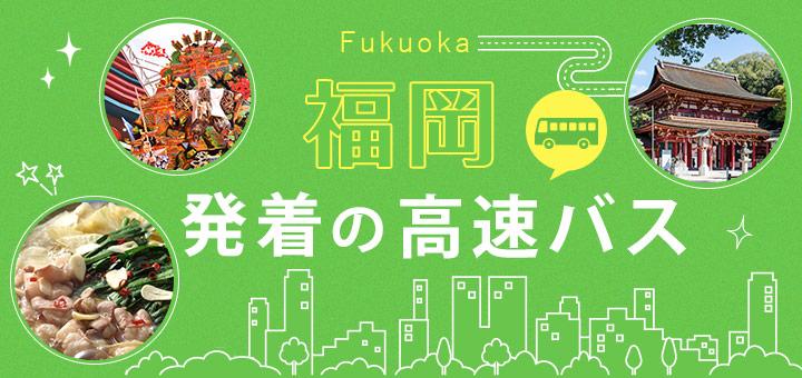福岡発着の高速バス