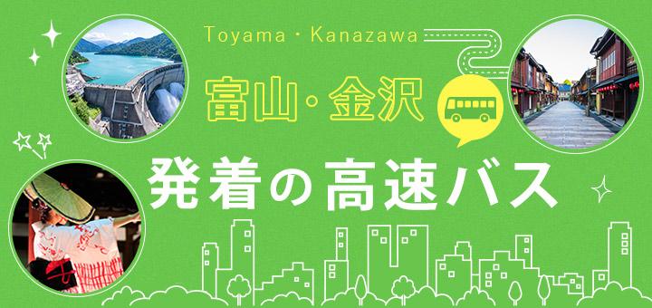 富山・金沢発着の高速バス