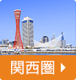 長野⇔関西の路線一覧