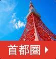 長野⇔関東の路線一覧