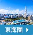 長野⇔東海の路線一覧