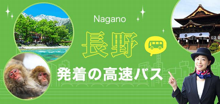 長野発着の高速バス