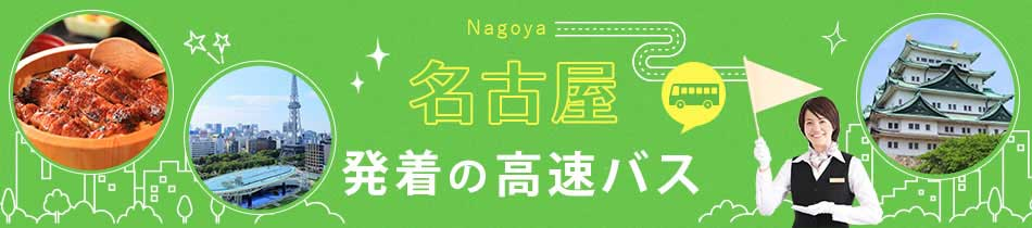 名古屋発着の高速バス