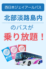北淡路バス乗り放題きっぷ
