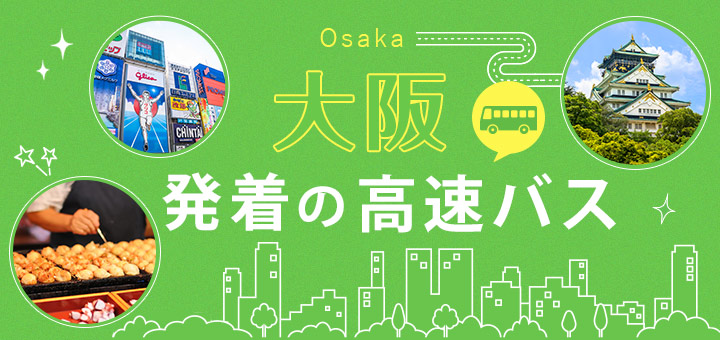 大阪発着の高速バス