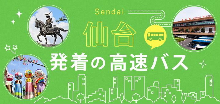 仙台発着の高速バス