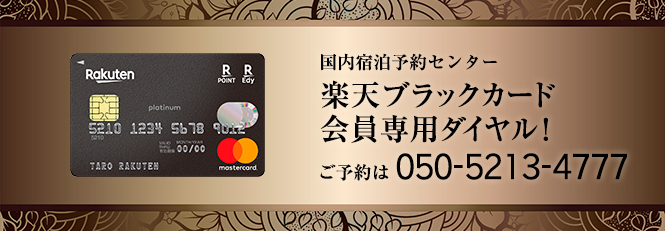 楽天ブラックカード会員専用ダイヤル!050-2017-8996