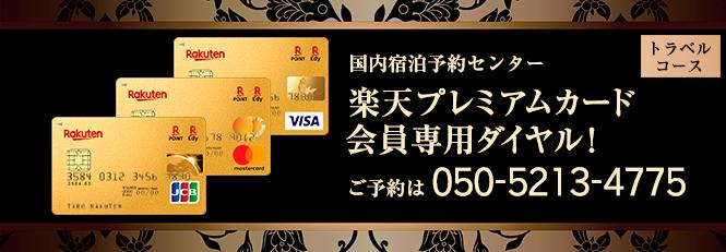 楽天プレミアムカード会員専用ダイヤル!050-2017-8920