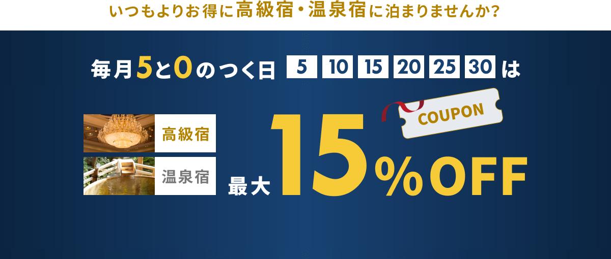 毎月5と0のつく日は国内高級宿・温泉宿が15%OFF
