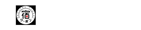 【国内宿泊】9月までの日~木曜日のご宿泊に使える10%割引クーポン(先着利用120,000枚)