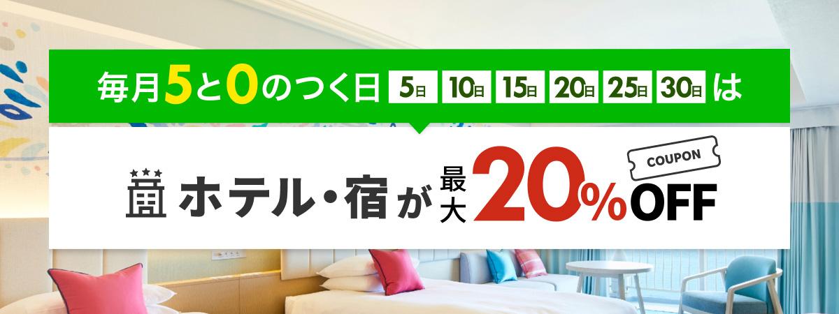 毎月5と0のつく日は国内高級ホテル・旅館が5%OFF!
