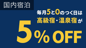 高級宿5%OFF