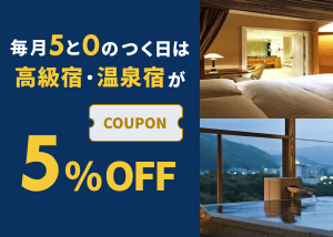 高級ホテル・旅館が5%OFF