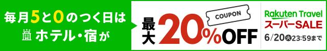 毎月5と0のつく日は高級宿・温泉宿が最大5%OFF!