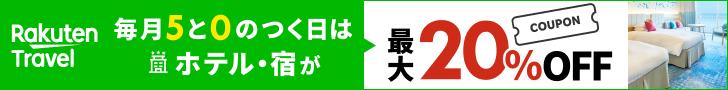 さらに!楽天トラベルなら5と0のつく日は高級宿が5%OFF!