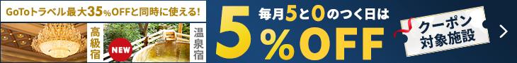 毎月5と0のつく日は5%OFF クーポン対象施設