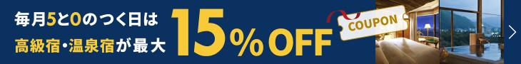 毎月5と0のつく日は国内高級宿・温泉宿が5%OFF!