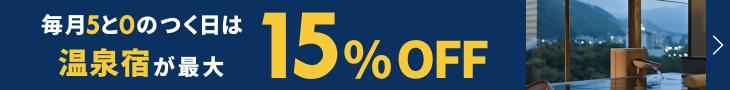 毎月5と0のつく日は温泉宿が5%OFF!