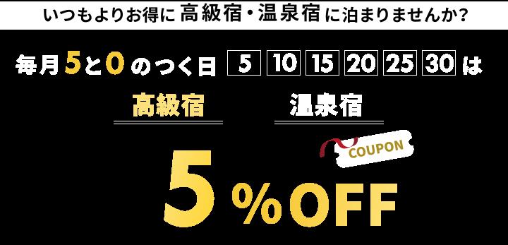 毎月5と0のつく日は国内高級宿・温泉宿が5%OFF