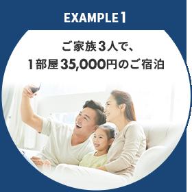 ご家族3人で、1部屋35,000円のご宿泊