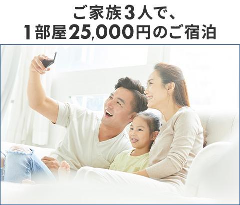 ご家族3人で、1部屋25,000円のご宿泊